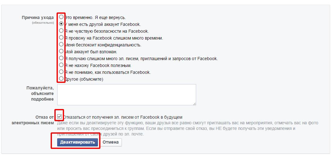 як деактивувати сторінку в фейсбук