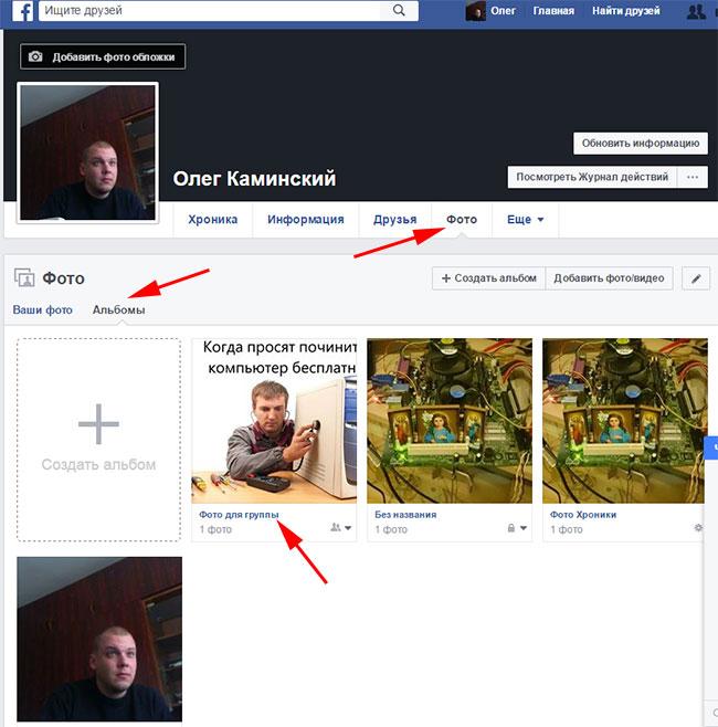 непременно почему фейсбук загружает фото в плохом качестве лишай