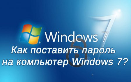 Як поставити пароль на компютер Windows 7?
